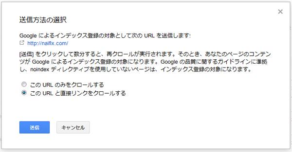インデックス送信時は「この URL と直接リンクをクロールする」を選択する