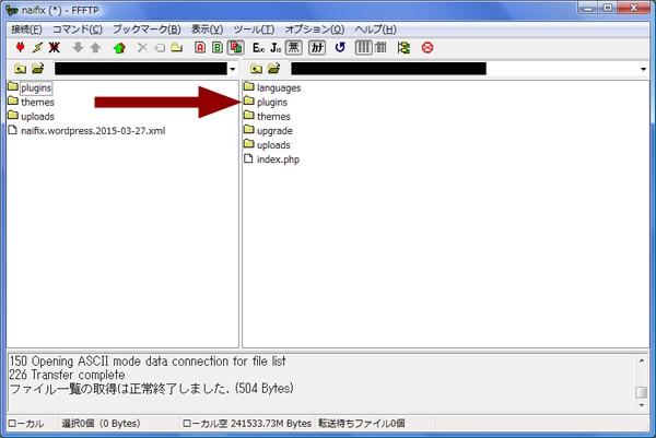 FFFTPを使用したアップロードイメージ