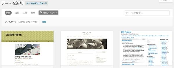 WordPress 公式テーマ(レスポンシブ)