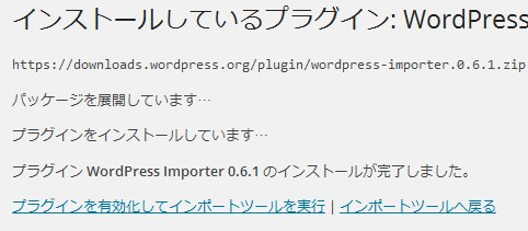 WordPress Importer 実行