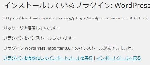 WordPress Importer 実行