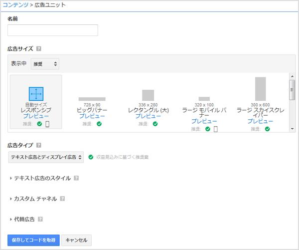 AdSense広告ユニット作成