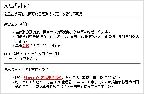 中国語の404ページ
