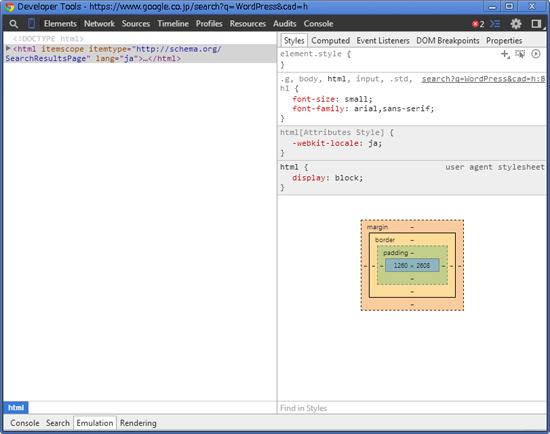 Chrome デベロッパーツールコンソール