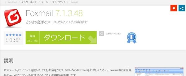 Foxmail ダウンロードサイト