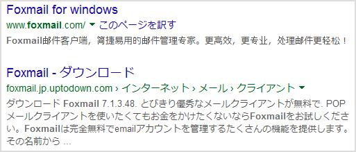 Foxmail 検索結果