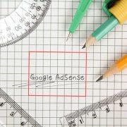 レスポンシブWebデザイン対応のGoogle AdSense設置方法