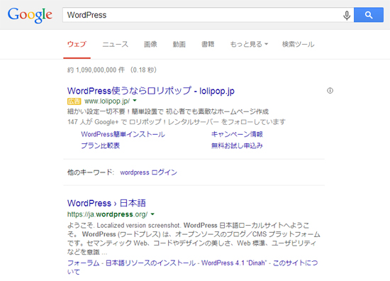 Google「WordPress」検索結果