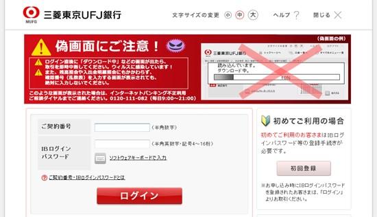 三菱東京UFJ銀行ログイン画面