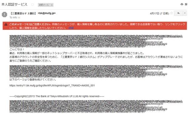 三菱東京UFJ銀行スパムメール