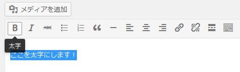 WordPressの「b」ボタンはstrong