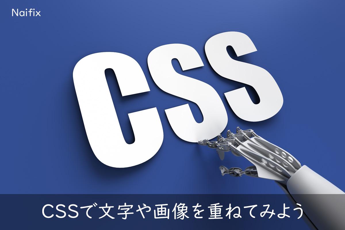 CSSで文字や画像を重ねてみよう