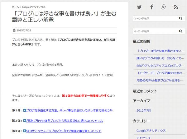 ブログ記事コピー
