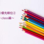 CSSが効かないときの優先順位チェック(2)~id・class編