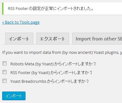 RSS Footer インポート終了