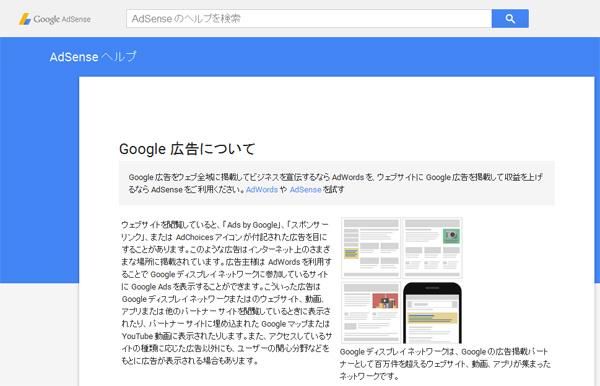 Google広告について