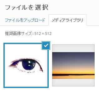 サイトアイコン画像選択