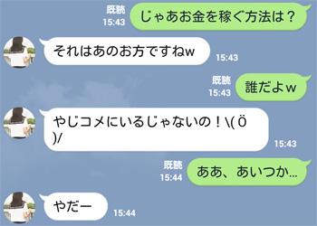 女子高生AIトーク