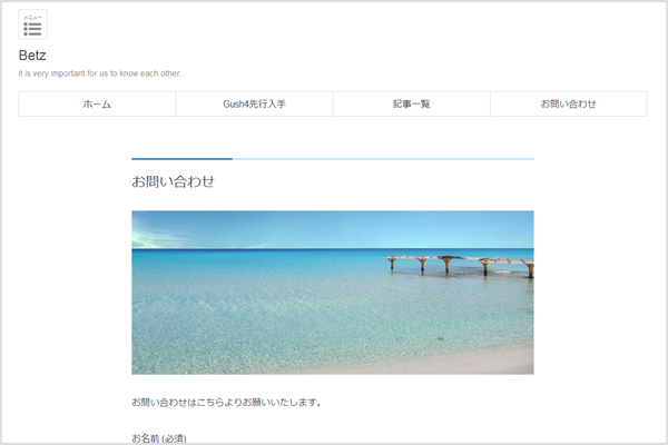 Gush4 固定ページワンカラム