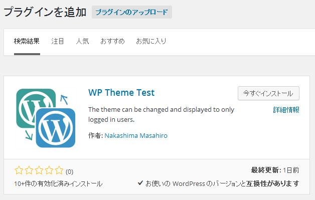 WP Theme Test インストール