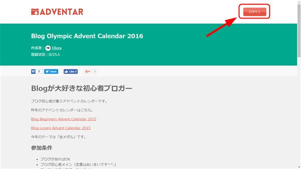 アドベントカレンダー登録