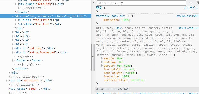 Firefox 開発ツール
