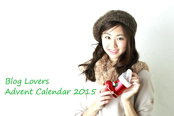Blog Lovers Advent Calendar 2015