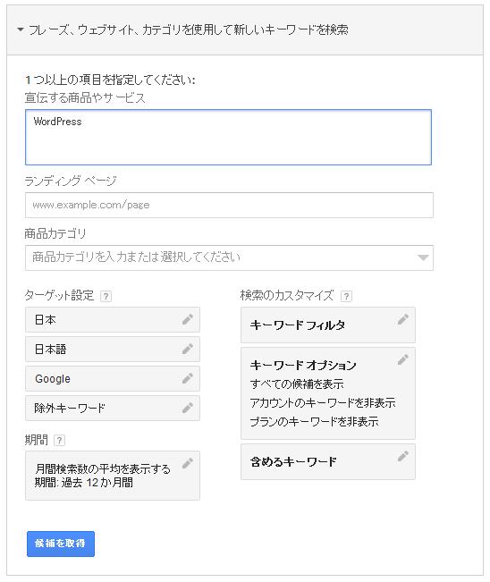 新しいキーワードを検索する