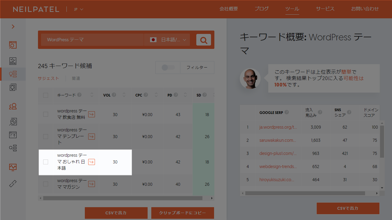 「WordPress テーマ おしゃれ 日本語」検索ボリューム30