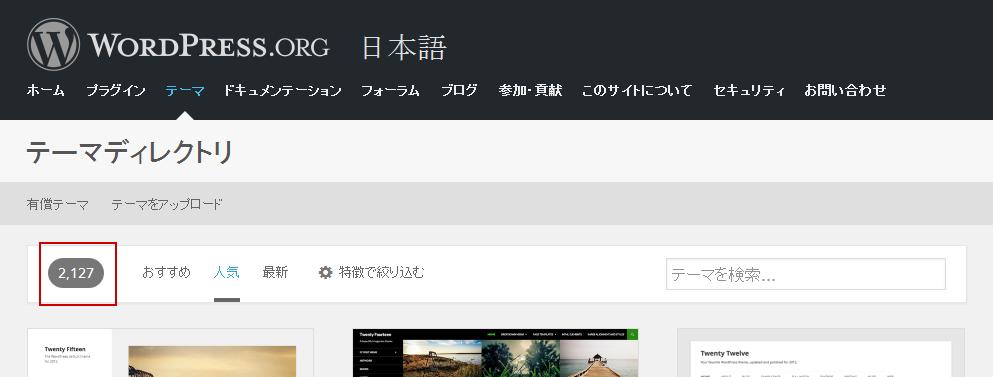 WordPress › 人気 « 無料 WordPress テーマ
