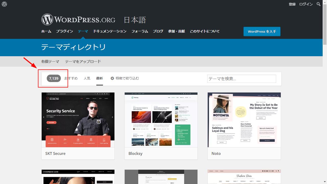 WordPress最新テーマ