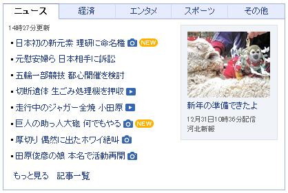 Yahoo!JAPANトピック