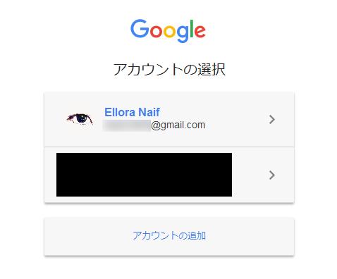 Googleアカウント連携