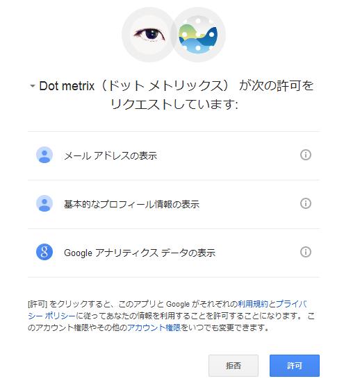 Googleアカウント連携許可