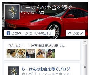 パクリブログのFacebookページ