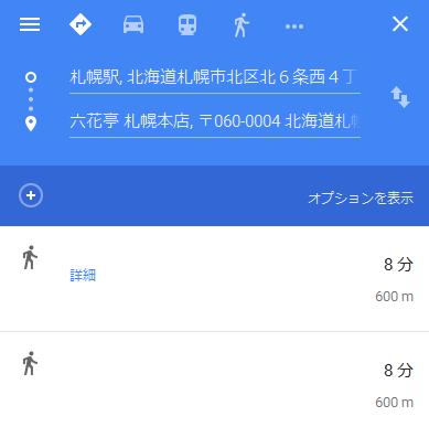 Google map 出発地・目的地設定