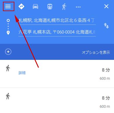 Google Map メニューボタン