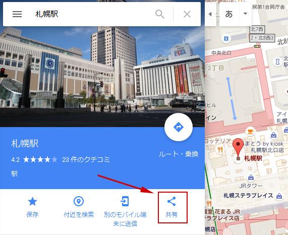 Google Map 共有ボタン
