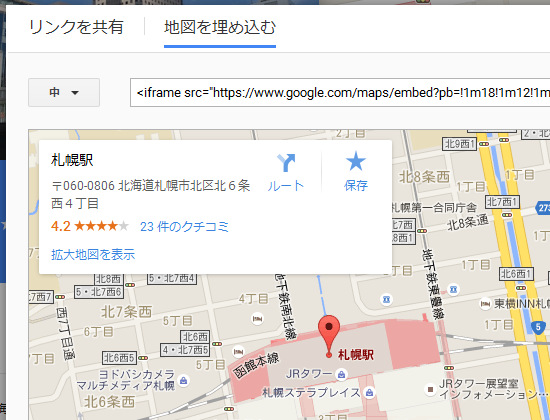 Google Map 埋め込みコード