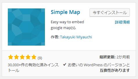 Simple Map インストール