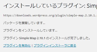 Simple Map 有効化