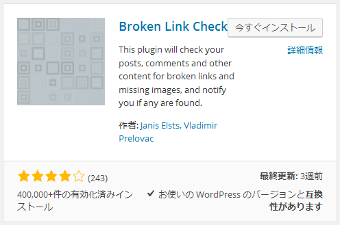 Broken Link Checker インストール