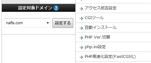 エックスサーバー PHPバージョン切替