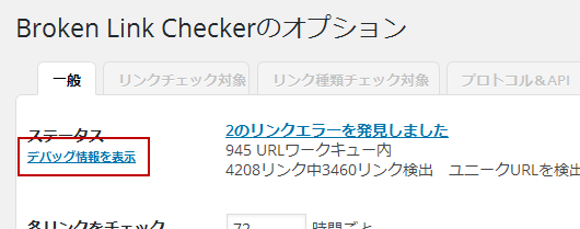 Broken Link Checker デバッグ表示
