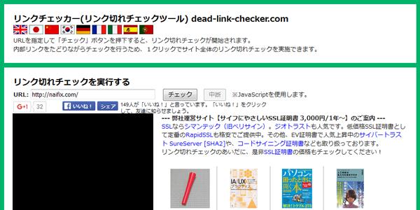 リンクチェッカー(リンク切れチェックツール) dead-link-checker.com