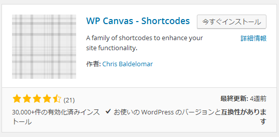 WP Canvas – Shortcodes インストール