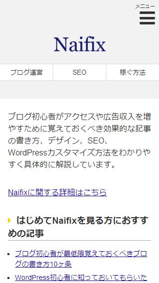 Naifixスマホトップページ