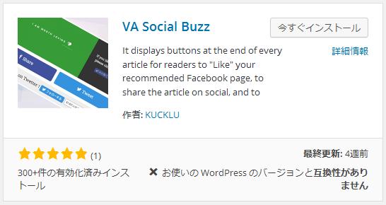 VA Social Buzz インストール