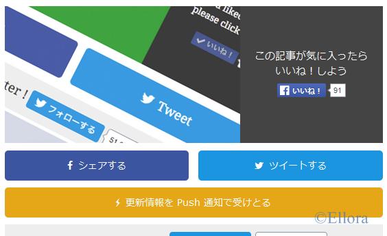 Push7ボタン