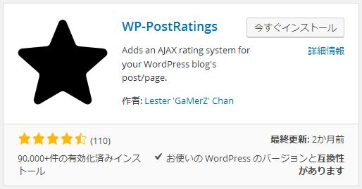 WP-PostRatings インストール